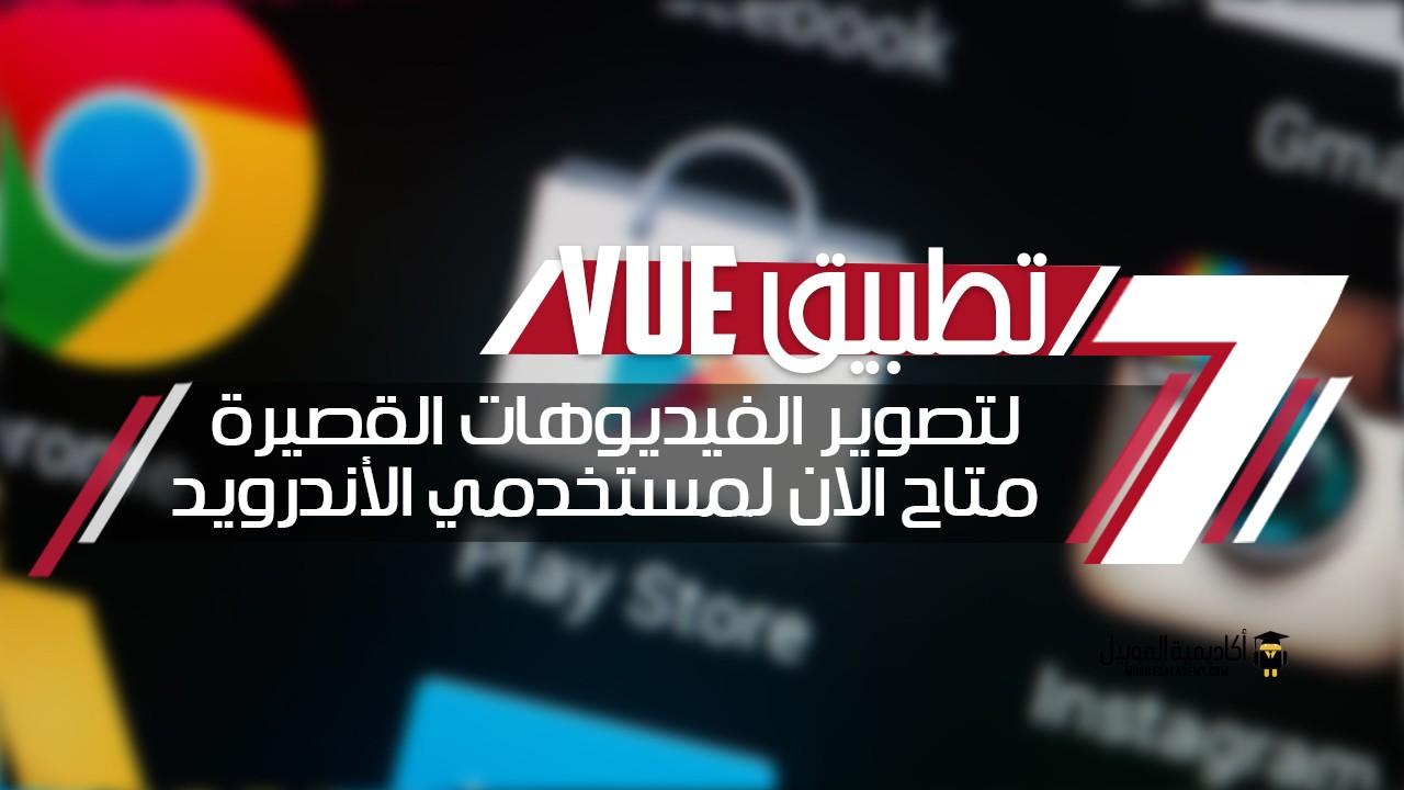 تطبيق VUE لتصوير الفيديوهات القصيرة متاح الان لمستخدمي الأندرويد