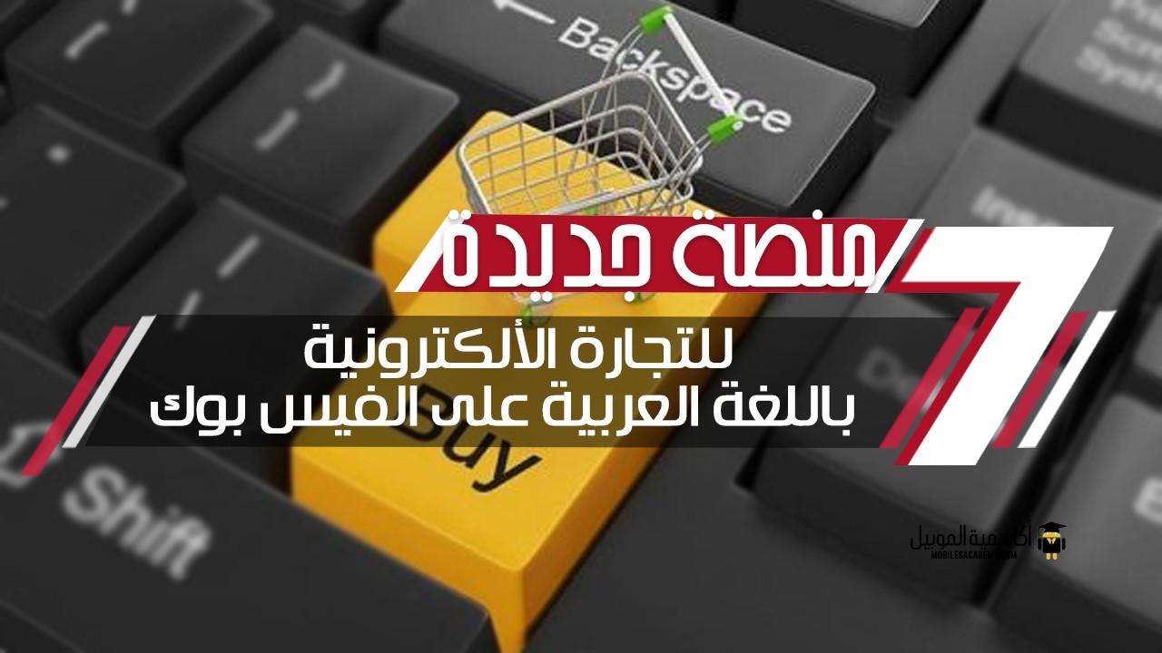 منصة جديدة للتجارة الألكترونية باللغة العربية على الفيس بوك