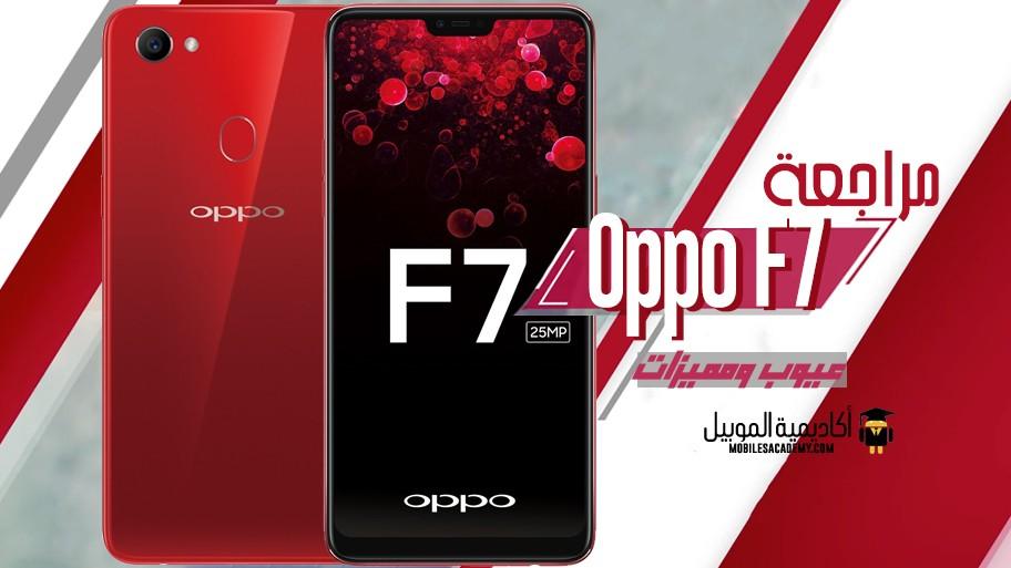 مراجعة Oppo F7 عيوب ومميزات
