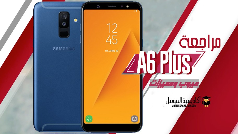 مراجعة Samsung Galaxy A6 Plus عيوب ومميزات
