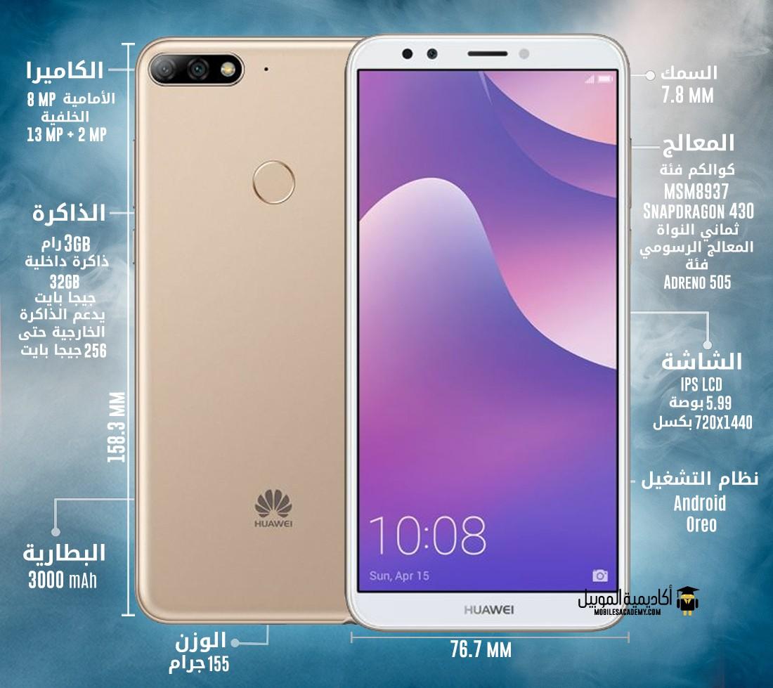عيوب و مميزات Huawei Y7 Prime 2018 تقييم هواوي Y7 بريم 2018