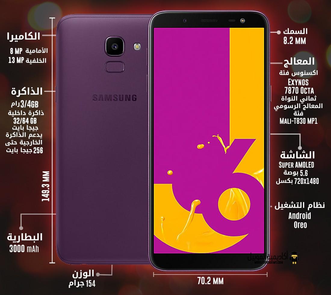 عيوب و مميزات Samsung Galaxy J6: تقييم سامسونج جالاكسي J6